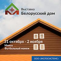 belarusdom